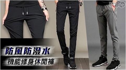 休閒褲/衝鋒褲/機能褲/長褲