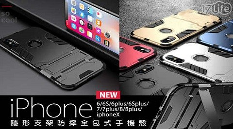 隱形支架防摔全包式iphone手機殼