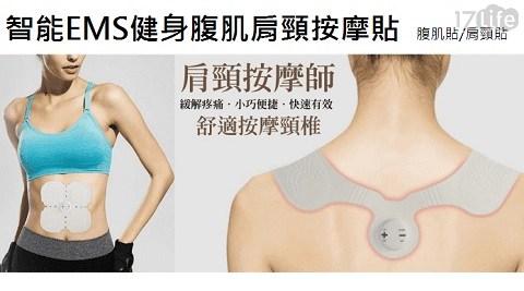 智能/EMS/按摩貼/肩頸/腹肌