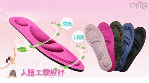 鞋墊/透氣鞋墊/運動透氣鞋墊/運動鞋墊