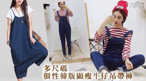 韓版/顯瘦/牛仔褲/吊帶褲