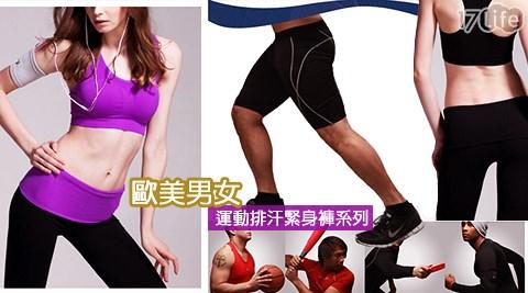 歐美男女款運動排汗緊身褲系列