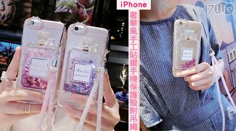 【Apple iPhone 奢華風手工貼鑽手機保護殼/手機殼 (附吊繩