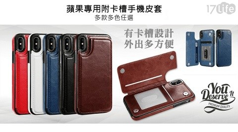 iphone/apple/手機殼/iphonex/指環/指環扣/防摔/磁吸/磁吸手機殼/皮套/買一送一
