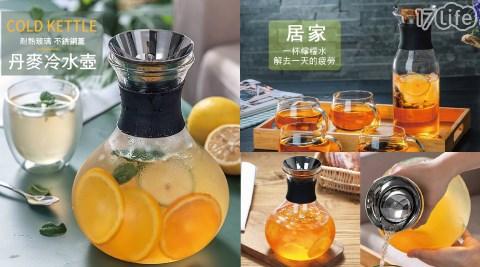 熱冷水壺/水壺/玻璃瓶