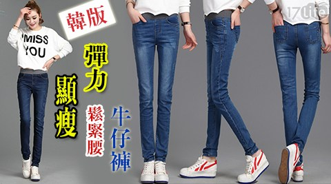 韓版彈力設計中大碼鬆緊腰顯瘦牛仔褲