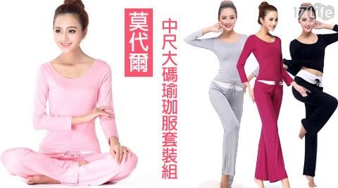 【莫代爾】中尺大碼修身瑜珈服套裝組