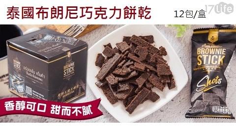 進口/餅干/餅乾/點心/茶點/下午茶/零食/零嘴/泰國布朗尼巧克力餅乾/異國/可可/曲奇
