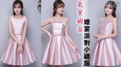 鍛面/婚宴/派對/小禮服/洋裝