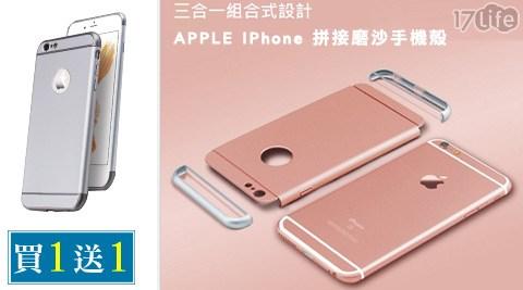 【APPLE】iPhone拼接磨沙手機殼(買一送一)