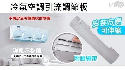 冷氣空調引流調節板/調節板/調節/冷氣/引流板/引流/導流板