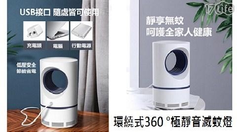 捕蚊燈/LED捕蚊燈/USB捕蚊燈/防蚊/360度