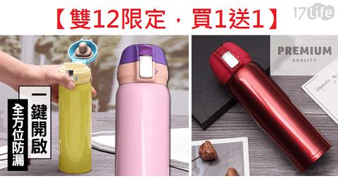 【雙12限定,買1送1】彈蓋不銹鋼保溫杯