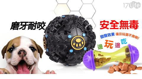 寵物磨牙漏食玩具怪叫球