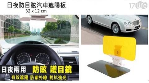 遮陽板/防目眩/遮陽/汽車遮陽板