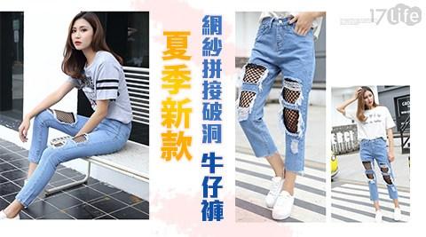 夏季/新款/網紗/拼接/破洞/牛仔褲/破褲