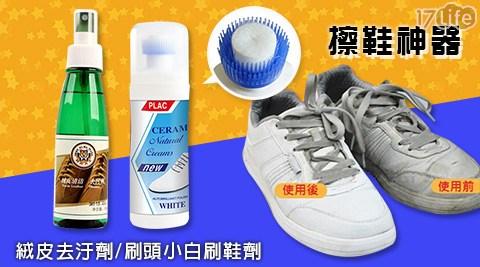 擦鞋神器(絨皮去汙劑/刷頭小白刷鞋劑)任選