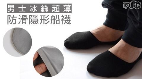 男士/冰絲/超薄/防滑/隱形船襪