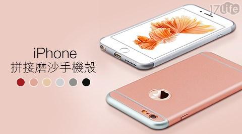 APPLE IPhone拼接磨沙手機殼
