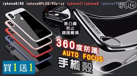 (買一送一) 360度 防護 AUTO FOCUS 手機殼