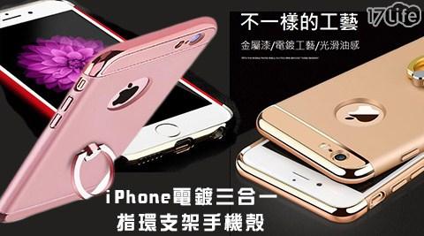 iPhone電鍍三合一指環支架手機殼