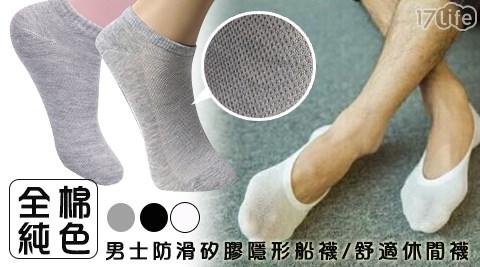 全棉純色男士防滑矽膠隱形船襪
