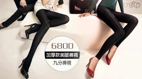 680D/加厚款/美腿/褲襪/九分褲襪