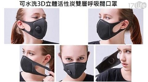 可水洗3D立體活性炭雙層呼吸閥口罩/口罩/可水洗/3D/雙層/活性炭/立體