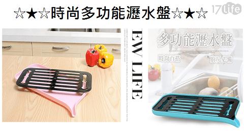 時尚多功能瀝水盤/時尚/多功能/瀝水盤/洗碗/晾乾/碗架