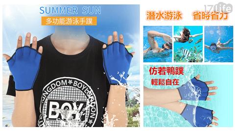 潛水/游泳/手蹼/增速/手套/泳具