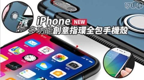 iPhone多功能創意指環全包手機殼