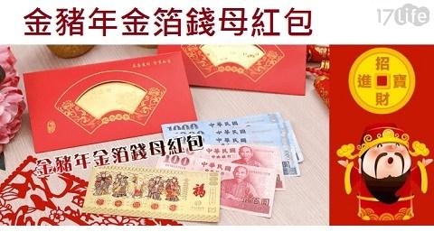2019金豬年金箔錢母紅包/豬年/紅包/錢母/金箔錢母/紅包袋/過年/喜氣