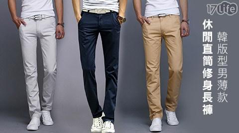 韓版型男薄款休閒直筒修身長褲