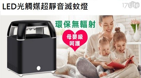 捕蚊燈/LED捕蚊燈/USB捕蚊燈/防蚊
