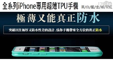 TPU/手機殼/防水殼/Apple