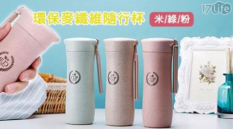 環保麥纖維隨行杯