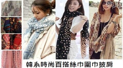 韓系/時尚/百搭/絲巾/圍巾