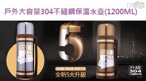 304/不鏽鋼/保溫水壺/1200ML