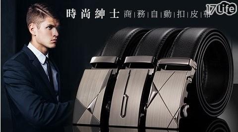 皮帶/商務皮帶/紳士皮帶/自動扣