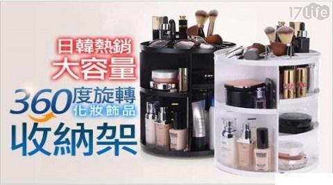 化妝櫃/化妝架/旋轉化妝飾品收納架/收納架