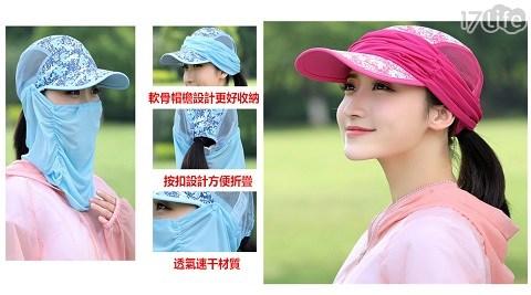 遮陽/遮陽帽/防蚊/護頸/夏日必備/可拆卸/帽