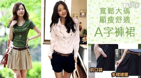 寬鬆/大碼/顯瘦/舒適/A字/褲裙/寬褲/褲