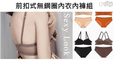 內衣/內褲/無鋼圈/前扣式/細肩帶