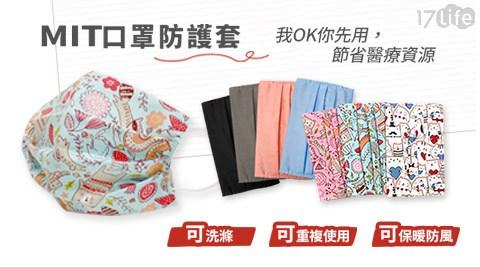 口罩/口罩防護套/防護套/成人/兒童/台灣製