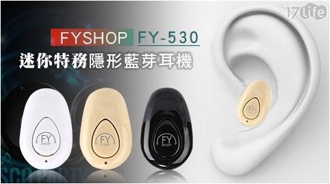 耳機/藍牙/迷你/特務/隱形/藍牙耳機/藍芽