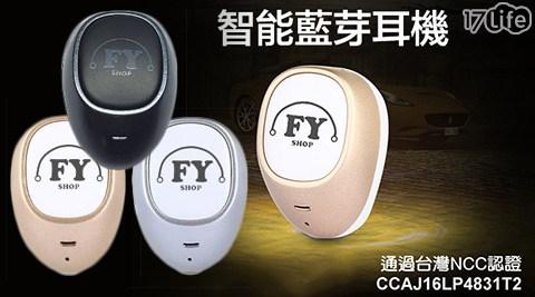 2016/新款/防汗/FY-MINIC/迷你/超小/入耳式/立體/聲藍/芽耳機