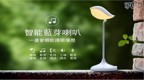鳥語NY003 智能藍芽喇叭音箱 LED護眼檯燈 免持通話