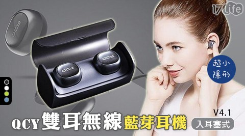 QCY/Q29/雙耳/無線藍芽耳機/超小隱形/入耳塞式/V4.1