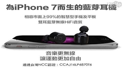 平均最低只要899元起(含運)即可享有X1T迷你無線串聯雙耳藍芽耳機CSR立體聲平均最低只要899元起(含運)即可享有X1T迷你無線串聯雙耳藍芽耳機CSR立體聲:1入/2入/4入,顏色:黑/白。