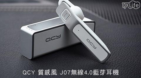 平均每入最低只要899元起(含運)即可購得QCY質感風-J07無線4.0藍芽耳機1入/2入/4入。